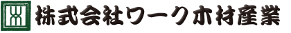 株式会社ワーク木材産業